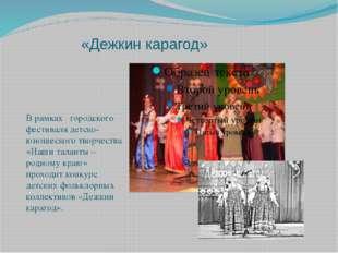 «Дежкин карагод» В рамках городского фестиваля детско-юношеского творчества «