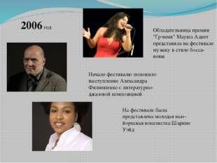 2006 год Начало фестивалю положило выступление Александра Филиппенко с литера