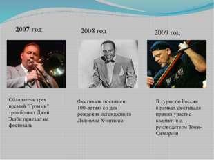 """2007 год Обладатель трех премий """"Грэмми"""" тромбонист Джей Эшби приехал на фест"""