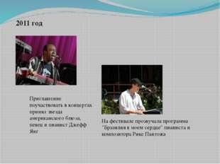 2011 год Приглашение поучаствовать в концертах принял звезда американского бл