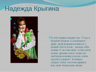 """Надежда Крыгина О себе певица говорит так: """"У нас в Курской области, в соловь"""