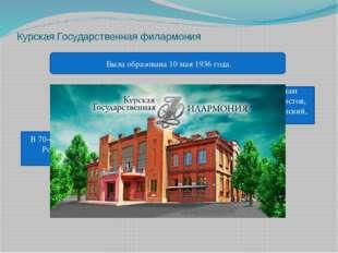 Курская Государственная филармония Была образована 10 мая 1936 года. Именно о