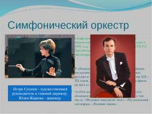 Симфонический оркестр Симфонический оркестр – самый большой творческий коллек