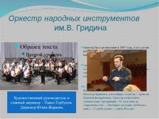 Оркестр народных инструментов им.В.Гридина Оркестр был организован в 2007 го