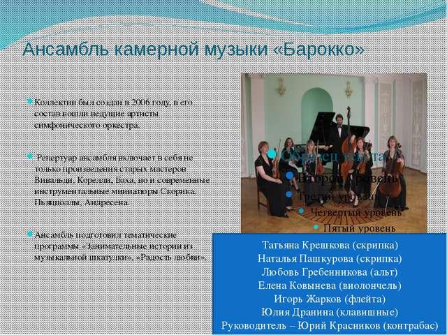 Ансамбль камерной музыки «Барокко» Коллектив был создан в 2006 году, в его со...