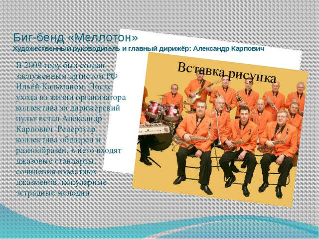 Биг-бенд «Меллотон» Художественный руководитель иглавный дирижёр: Александр...