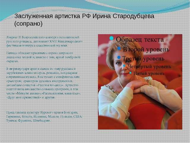Заслуженная артистка РФ Ирина Стародубцева (сопрано) Лауреат II Всероссийског...