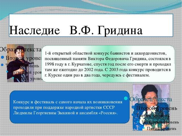 Наследие В.Ф. Гридина 1-й открытый областной конкурс баянистов и аккордеонист...