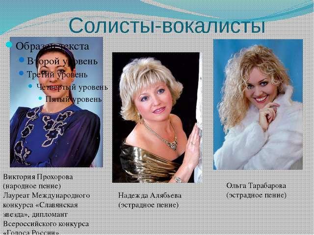 Солисты-вокалисты Виктория Прохорова (народное пение) Лауреат Международного...