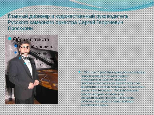 Главный дирижер и художественный руководитель Русского камерного оркестра Сер...