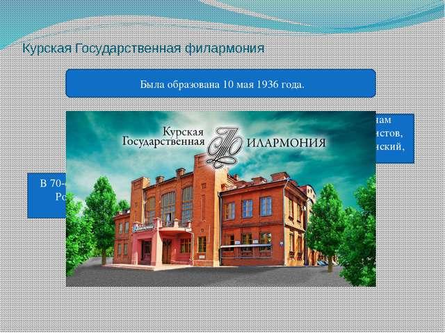 Курская Государственная филармония Была образована 10 мая 1936 года. Именно о...