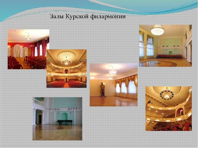 Залы Курской филармонии