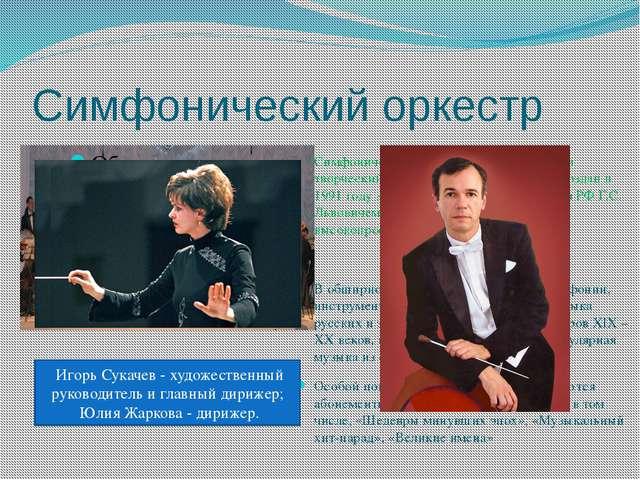 Симфонический оркестр Симфонический оркестр – самый большой творческий коллек...