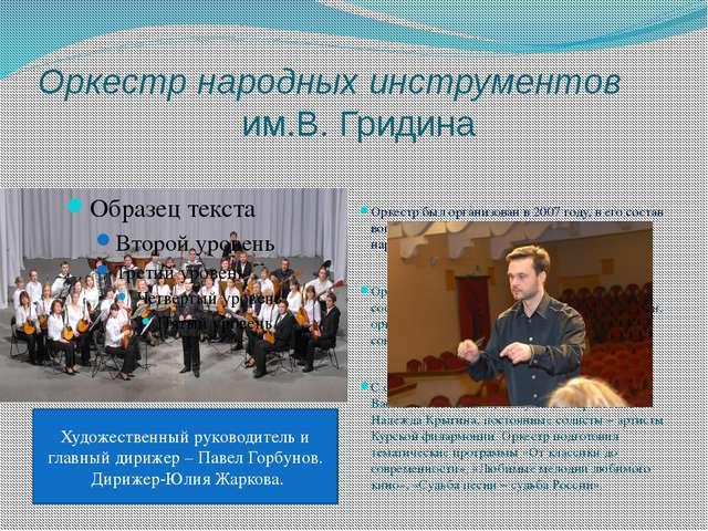 Оркестр народных инструментов им.В.Гридина Оркестр был организован в 2007 го...