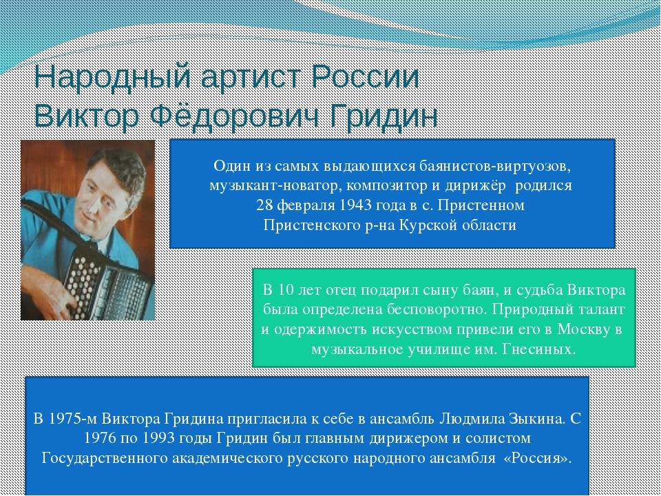Народный артист России Виктор Фёдорович Гридин Один из самых выдающихся баяни...