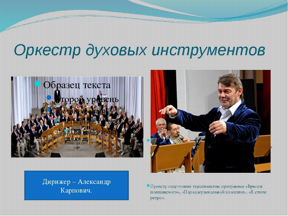 Оркестр духовых инструментов Организованный в 2008 году заслуженным артистом...