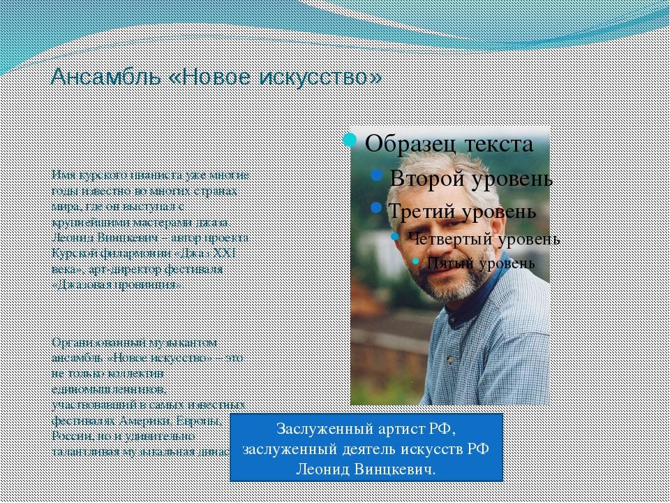 Ансамбль «Новое искусство» Имя курского пианиста уже многие годы известно во...