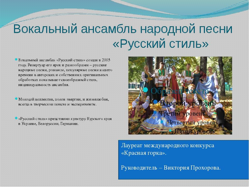 Вокальный ансамбль народной песни «Русский стиль» Вокальный ансамбль «Русский...