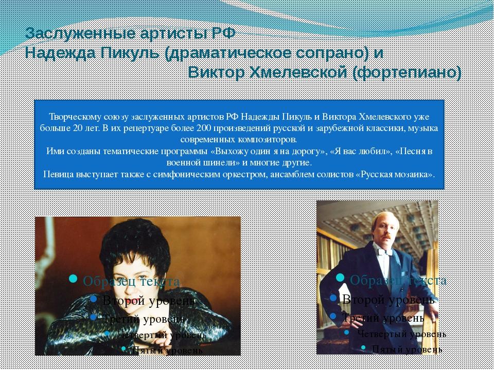 Заслуженные артисты РФ Надежда Пикуль (драматическое сопрано) и Виктор Хмелев...