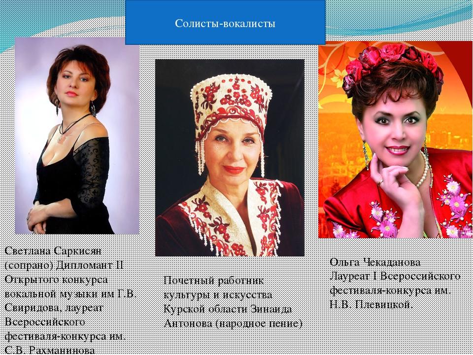 Светлана Саркисян (сопрано) Дипломант II Открытого конкурса вокальной музыки...