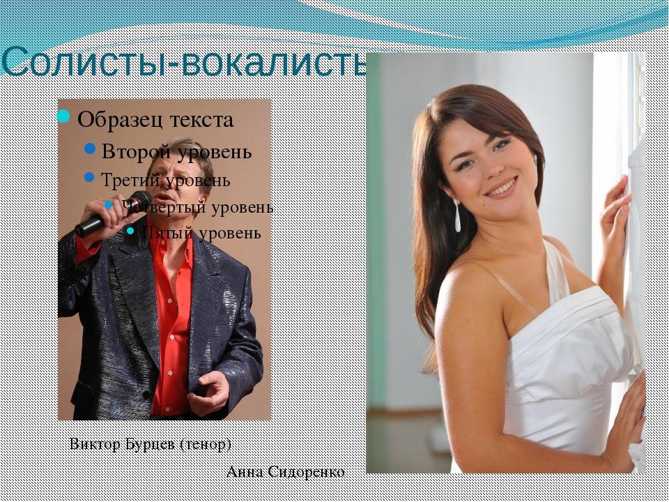 Солисты-вокалисты Виктор Бурцев (тенор) Анна Сидоренко