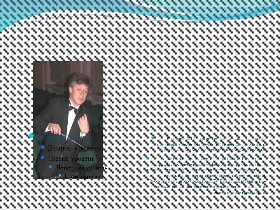 В январе 2012 Сергей Георгиевич был награжден памятным знаком «За труды и От...