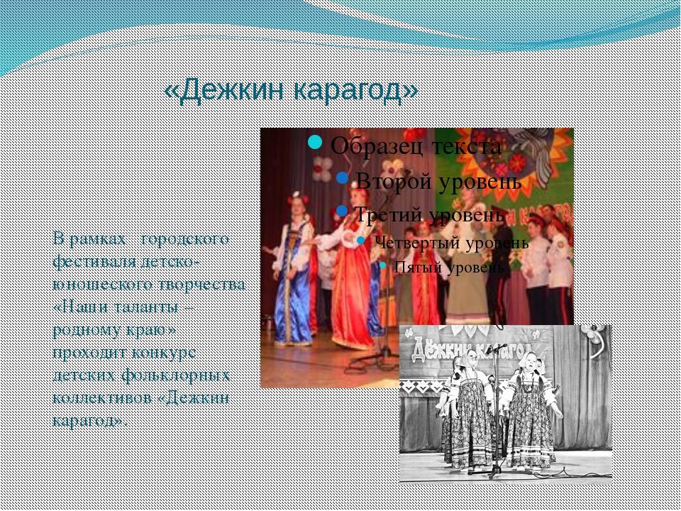 «Дежкин карагод» В рамках городского фестиваля детско-юношеского творчества «...