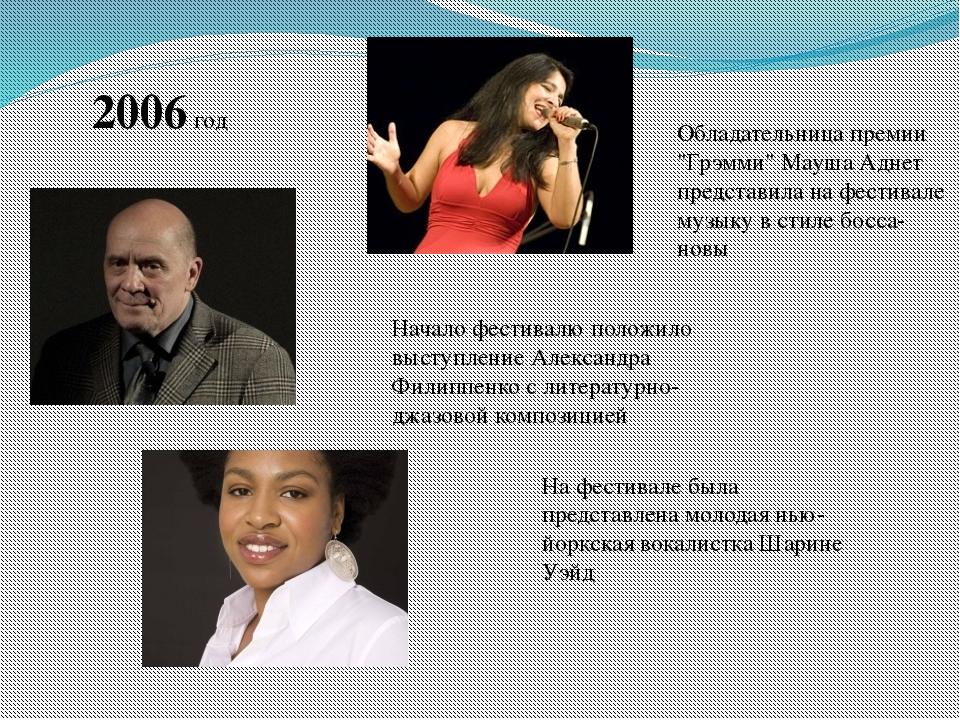 2006 год Начало фестивалю положило выступление Александра Филиппенко с литера...