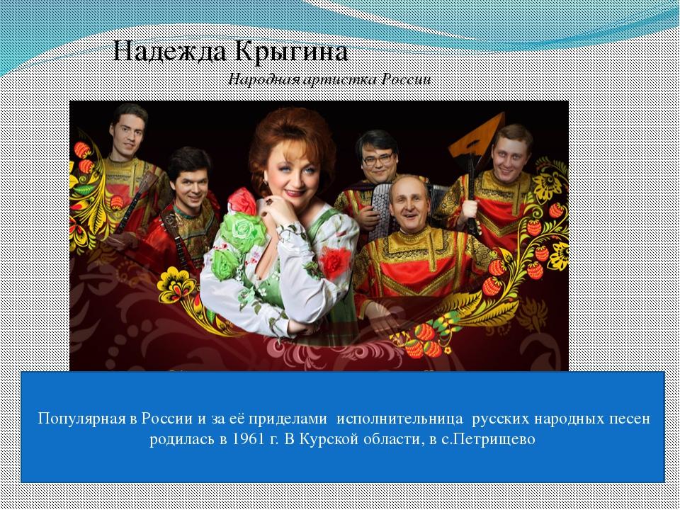 Надежда Крыгина Популярная в России и за её приделами исполнительница русских...