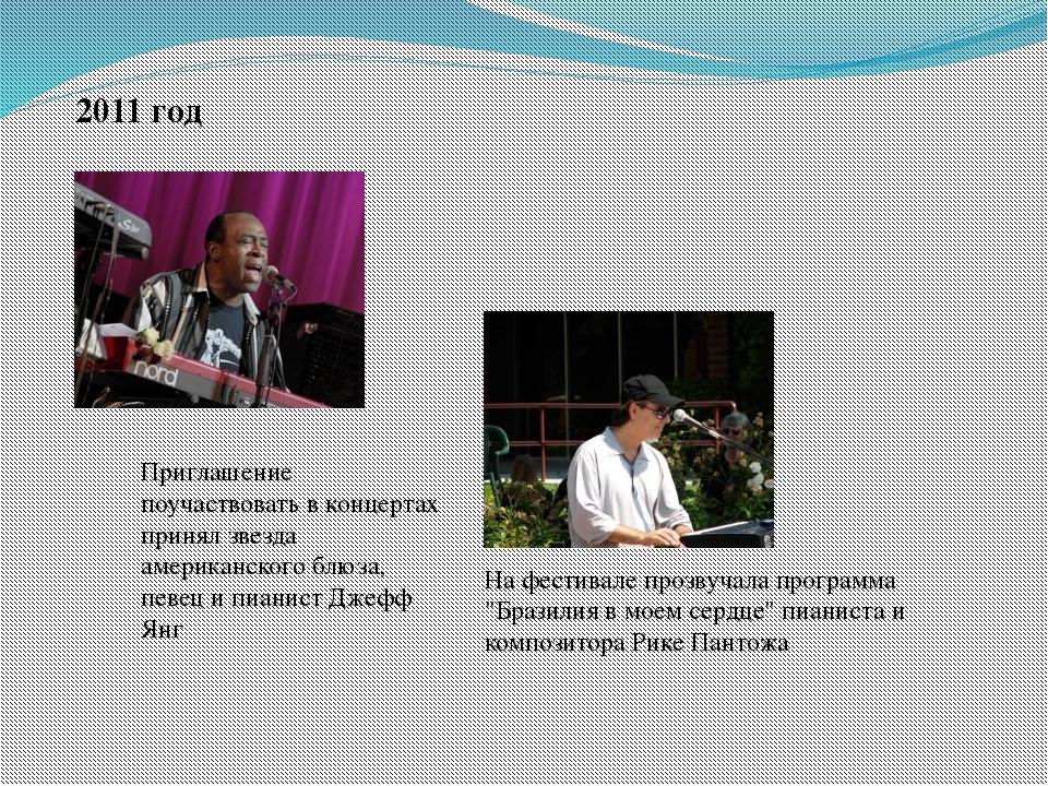 2011 год Приглашение поучаствовать в концертах принял звезда американского бл...