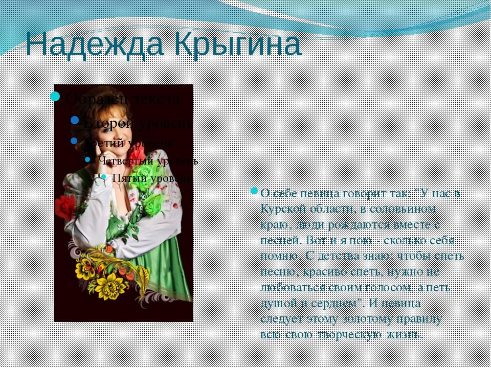 """Надежда Крыгина О себе певица говорит так: """"У нас в Курской области, в соловь..."""