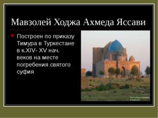 Мавзолей Ходжа Ахмеда Яссави Построен по приказу Тимура в Туркестане в к.XIV-