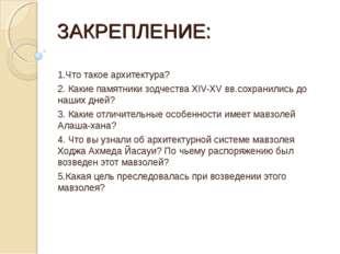 ЗАКРЕПЛЕНИЕ: 1.Что такое архитектура? 2. Какие памятники зодчества XIV-XV вв.