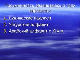 Письменность развивалась в трех вариантах Рунические надписи Уйгурский алфави