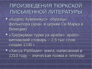 ПРОИЗВЕДЕНИЯ ТЮРКСКОЙ ПИСЬМЕННОЙ ЛИТЕРАТУРЫ «Кодекс Куманикус» -образцы фольк