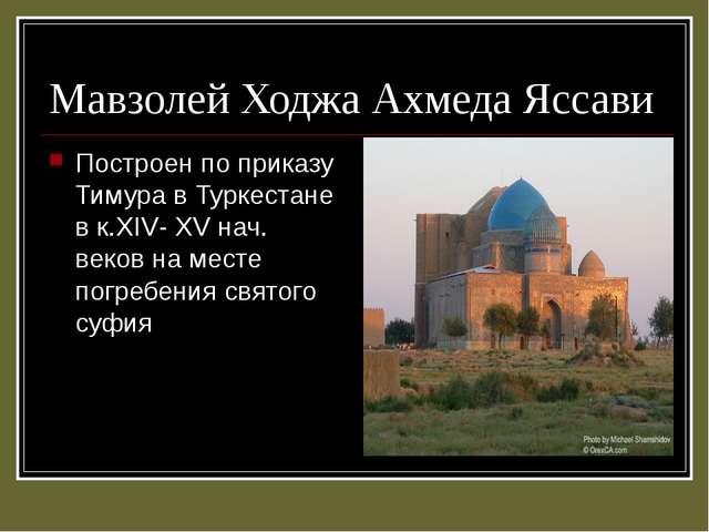 Мавзолей Ходжа Ахмеда Яссави Построен по приказу Тимура в Туркестане в к.XIV-...