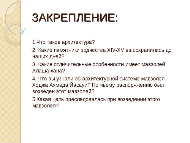 ЗАКРЕПЛЕНИЕ: 1.Что такое архитектура? 2. Какие памятники зодчества XIV-XV вв....
