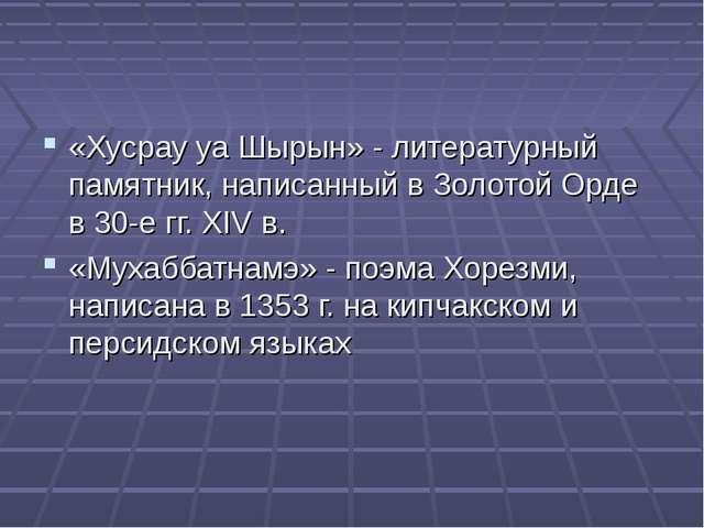 «Хусрау уа Шырын» - литературный памятник, написанный в Золотой Орде в 30-е г...