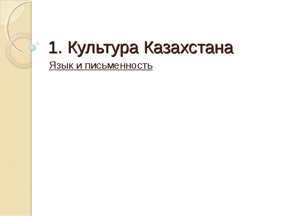 1. Культура Казахстана Язык и письменность