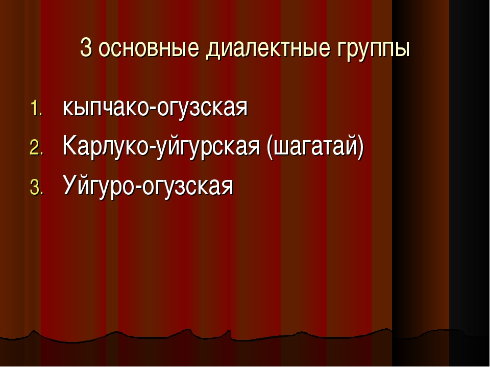 3 основные диалектные группы кыпчако-огузская Карлуко-уйгурская (шагатай) Уйг...