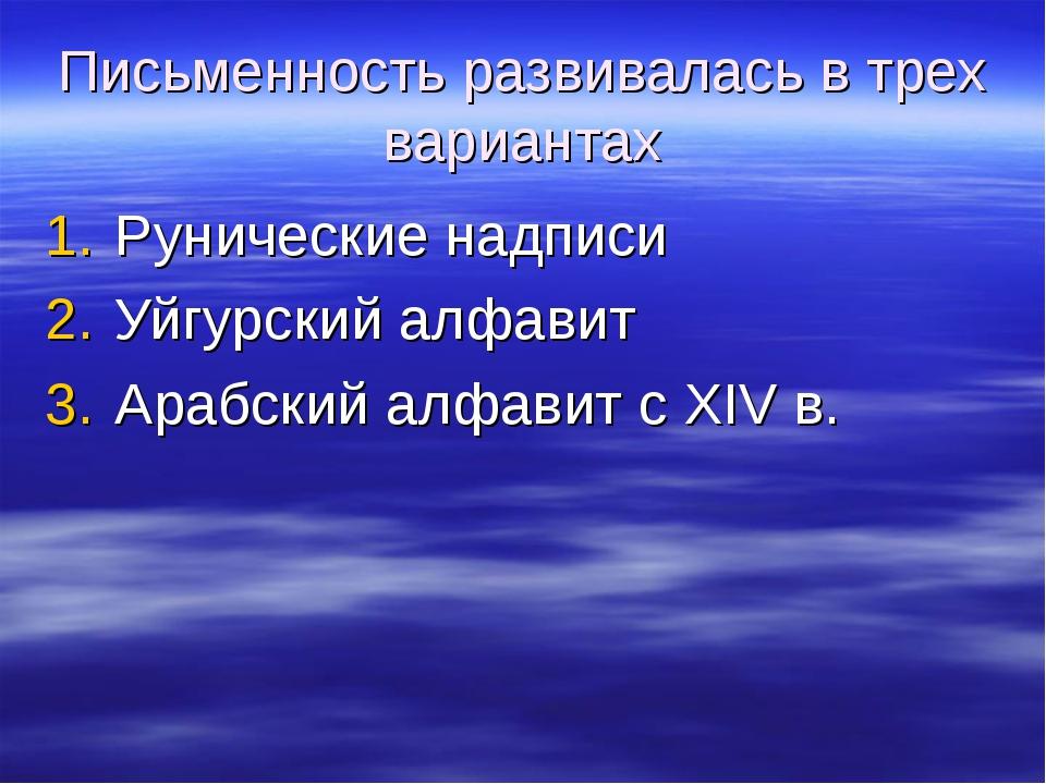 Письменность развивалась в трех вариантах Рунические надписи Уйгурский алфави...
