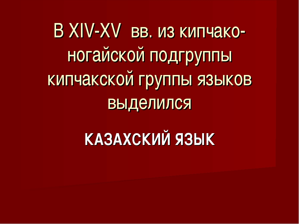 В XIV-XV вв. из кипчако-ногайской подгруппы кипчакской группы языков выделил...