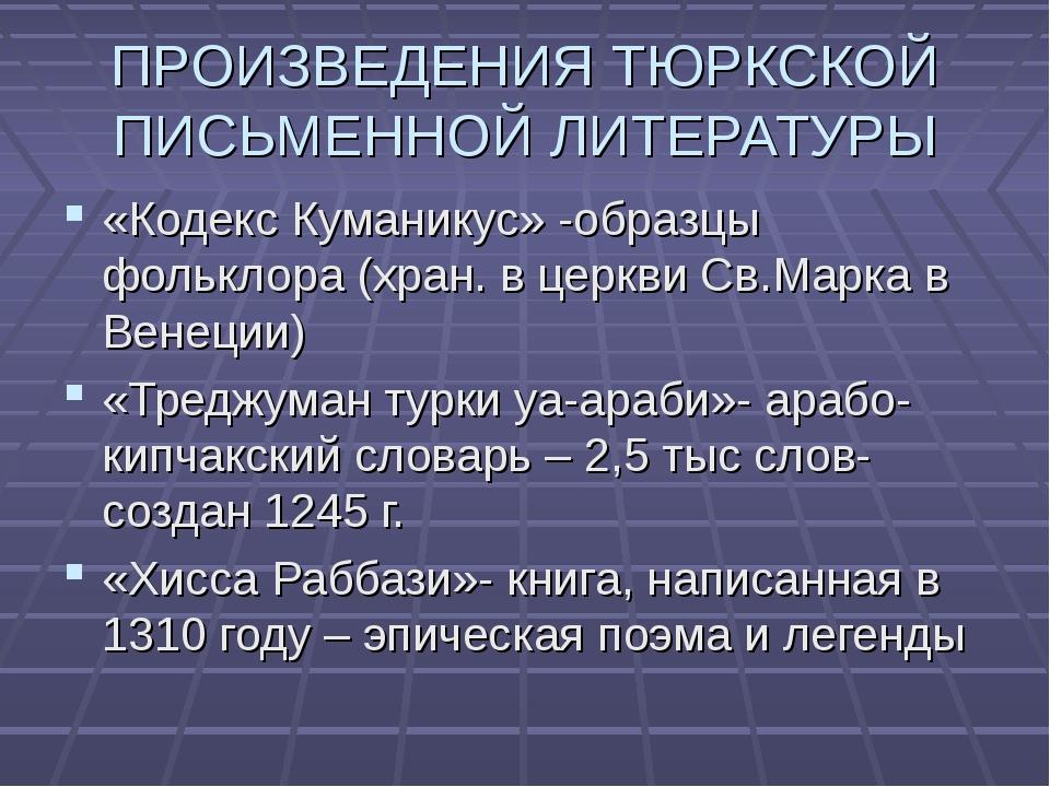 ПРОИЗВЕДЕНИЯ ТЮРКСКОЙ ПИСЬМЕННОЙ ЛИТЕРАТУРЫ «Кодекс Куманикус» -образцы фольк...
