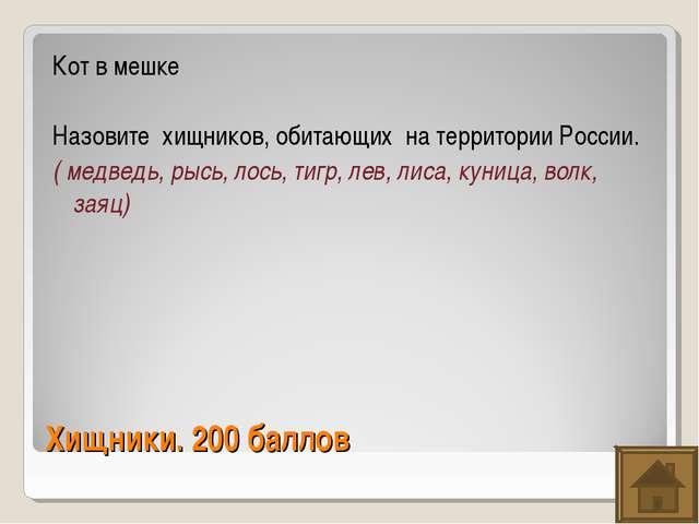 Хищники. 200 баллов Кот в мешке Назовите хищников, обитающих на территории Ро...