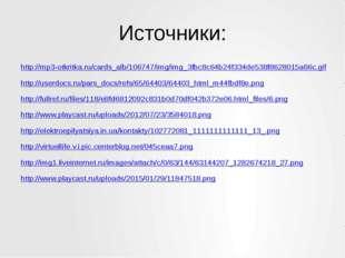 Источники: http://mp3-otkritka.ru/cards_alb/106747/img/img_3fbc8c64b24f334de5