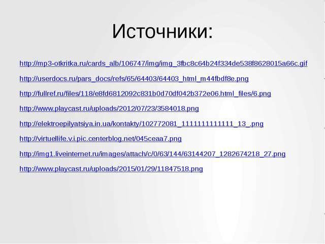 Источники: http://mp3-otkritka.ru/cards_alb/106747/img/img_3fbc8c64b24f334de5...