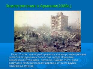Землетрясение в Армении(1988г.) Город Спитак, на который пришёлся эпицентр зе