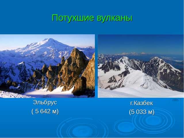 Потухшие вулканы Эльбрус ( 5 642 м) г.Казбек (5 033 м)