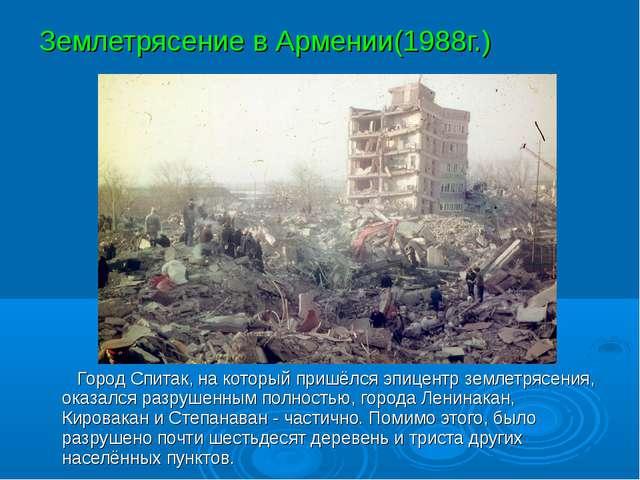 Землетрясение в Армении(1988г.) Город Спитак, на который пришёлся эпицентр зе...