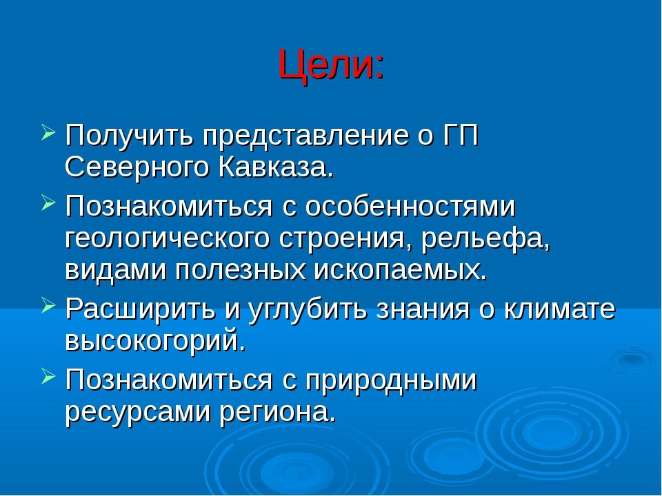 Цели: Получить представление о ГП Северного Кавказа. Познакомиться с особенно...